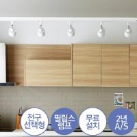LED 유로 레일등 일자형 2M 5등 (전구선택형)-무료설치_(860320)