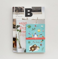 Magazine B 트래블 패키지 (Travel Package)