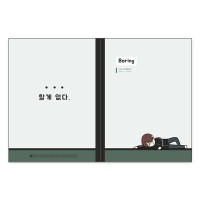 [연애혁명] 연혁 웹툰 B5 노트 4종세트 / 16절 노트