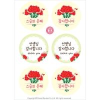[코지아트]스승의은혜 스티커(2장) no.N2AG0086