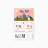 꽃보다청춘 페루 광채 마스크팩