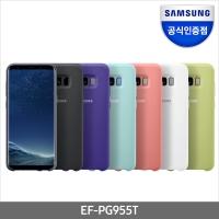 [삼성] 갤럭시S8 플러스 실리콘 커버 케이스 / EF-PG955_(2184235)