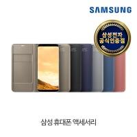 [삼성] 갤럭시S8 LED 뷰 커버 케이스 / EF-NG950P_(2184234)