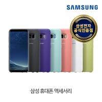 [삼성] 갤럭시S8 실리콘 커버 케이스 / EF-PG950T_(2184232)