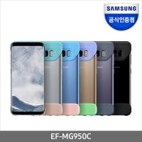 [삼성] 갤럭시S8 투피스 커버 케이스 / EF-MG950C_(2184231)