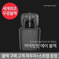 [이벤트] 커넥팅팟에어 전세계최초무광블랙 완전무선블루투스이어폰
