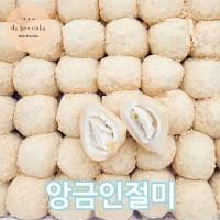 앙금인절미 궁중인절미 빙수용 찹쌀떡 (42개입)