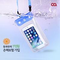 (오프)오아 워터쉴드 스마트폰 방수팩 IP68 방수등급