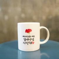 [손글씨 카네이션 머그컵] 엄마,아빠 어버이날/스승의날 선물