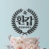 축 환갑 케이크 토퍼 +자유이름