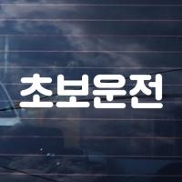 초보운전 / 자동차 레터링 스티커