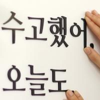 입체 감성문구 3AM