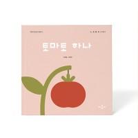 이응이 한글 친구들 02. 토마토 하나