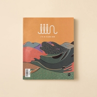 magazine iiin[인] 2017년 가을호