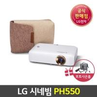 LG전자 시네빔 PH550