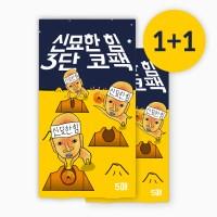 (1+1) 신서유기 신묘한 힘 블랙헤드 3단 코팩_5매입
