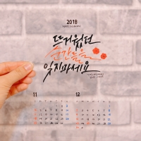 2018년 캘리그라피 투명달력 원데이