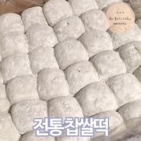 전통 찹쌀떡 흰모찌떡 수능떡 간식떡 (42개입)