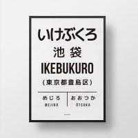 일본 인테리어 디자인 포스터 M 이케부쿠로 올드 메트로 싸인