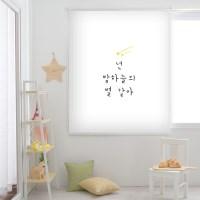 밤하늘의별-화이트 롤스크린(R987)_(2188871)