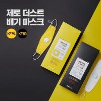 제로더스트 배기마스크 KF94 [소형] (5매)