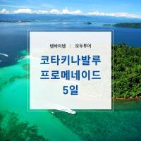 [모두투어] 코타키니발루 프로메네이드 5일 [호핑투어+발마사지]
