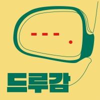 차선변경도우미스티커 '드루감'