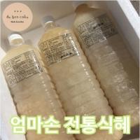 수제전통식혜(감주) 1.5L