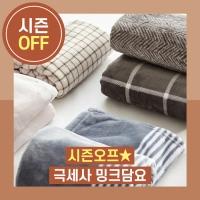시즌오프특가★ 극세사 밍크담요 5종 택1(소형75x100)
