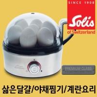 솔리스 에그쿠커/계란찜기/달걀조리기 TYPE827