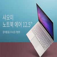 샤오미 노트북 에어 12.5