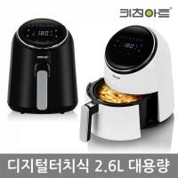 담백하고 바삭한 건강 튀김기 키친아트 에어프라이어 2.6L