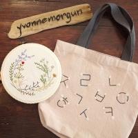 프랑스자수 액자&미니에코백 소품 DIY 키트 - 식물라인드로잉