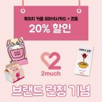 투머치 커플 유머섹시카드 + 콘돔 세트