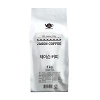 93001 - 제이슨커피(JASON COFFEE) 고급아라비카 1kg