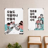 유니크 인테리어 디자인 포스터 M 열정슬로건 8종 모음 택1