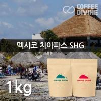 커피디바인 멕시코치아파스 원두 1kg
