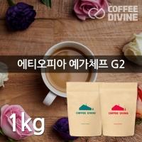 커피디바인 에티오피아 예가체프 원두 1kg