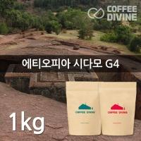 커피디바인 에티오피아 시다모g4 원두 1kg
