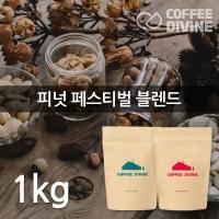 커피디바인 피넛 블렌드 원두커피 1kg