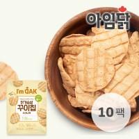 [아임닭] 닭가슴살 꾸이칩 시그니처 30g 10팩
