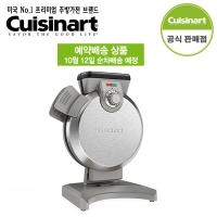 [예약배송상품] 쿠진아트 버티컬 와플메이커 WAF-V100KR