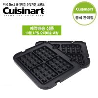 쿠진아트 그리들러 와플플레이트 GR-WAFPK 예약판매