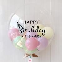 [헤이버블] 생일풍선 55cm 커스텀풍선 레터링풍선 버블풍선 (생일)
