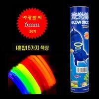 야광팔찌수입6mm(혼합50개)_(1339032)