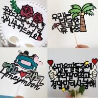 [주문제작토퍼] 케이크토퍼, 생일, 여행필수품, 만삭촬영소품