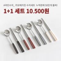10 COLORS 카모메 수저세트 1+1