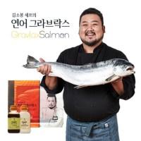 자담선 김소봉 연어 그라브락스