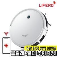 [특가] 국가대표 로봇청소기 라이프로 RX5
