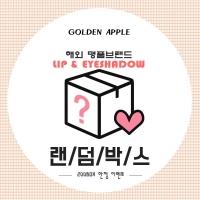 [무료배송] 명품 화장품 랜덤박스 (입생로랑/디올外)